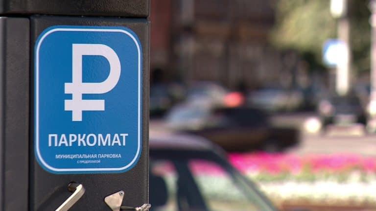 Зачем нужны платные парковки