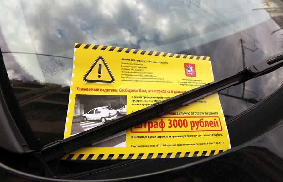 Последствия неуплаты штрафа за парковку