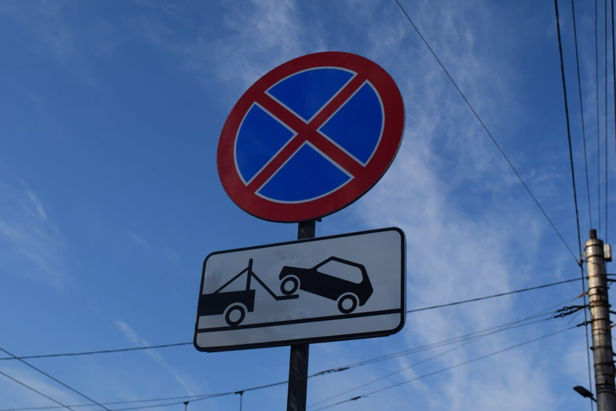 Места, где запрещена стоянка транспортных средств